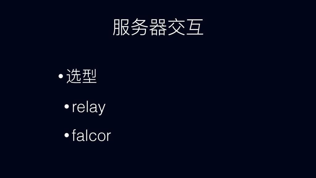 ๐ۓԻ • ࣳ • relay • falcor