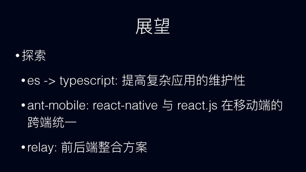 ๕ • റᔱ • es -> typescript: ṛ॔ଫአጱᖌಷ • ant-mo...