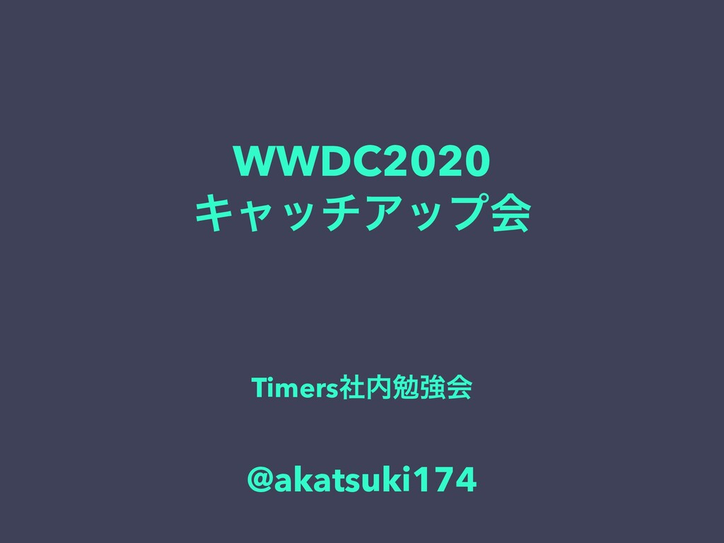 WWDC2020 ΩϟονΞοϓձ Timersࣾษڧձ @akatsuki174