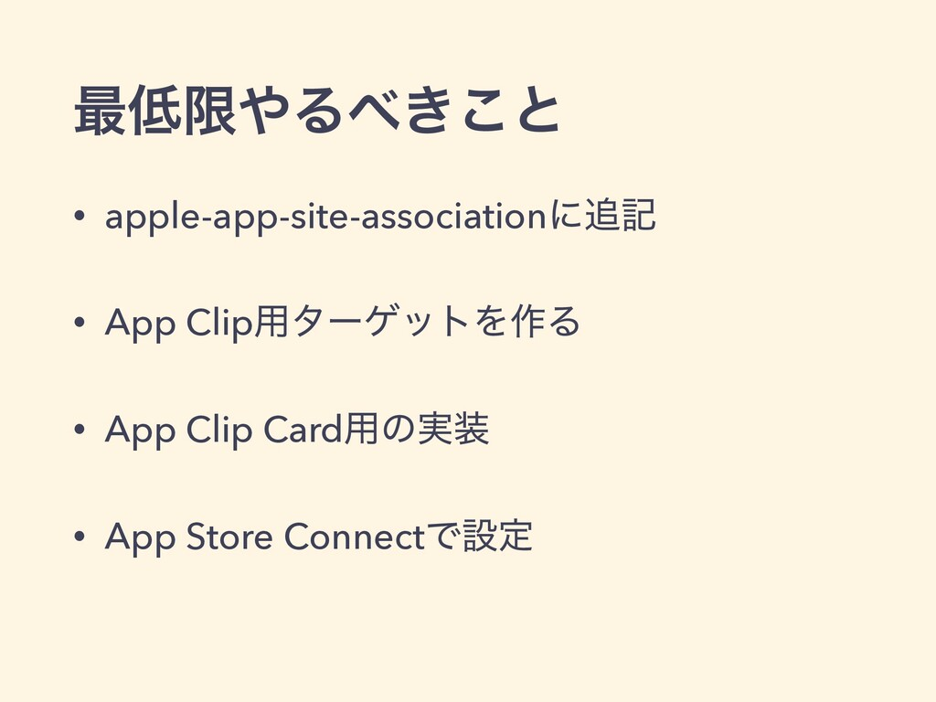 ࠷௿ݶ΍Δ΂͖͜ͱ • apple-app-site-associationʹ௥ه • App...