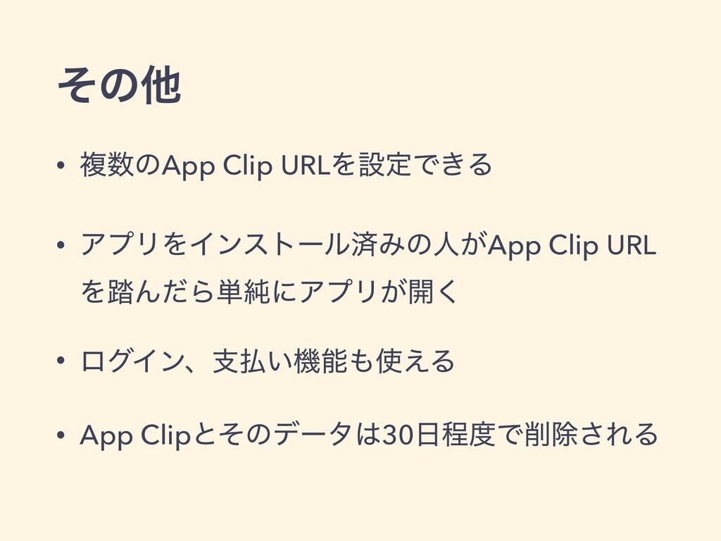 ͦͷଞ • ෳͷApp Clip URLΛઃఆͰ͖Δ • ΞϓϦΛΠϯετʔϧࡁΈͷਓ͕Ap...