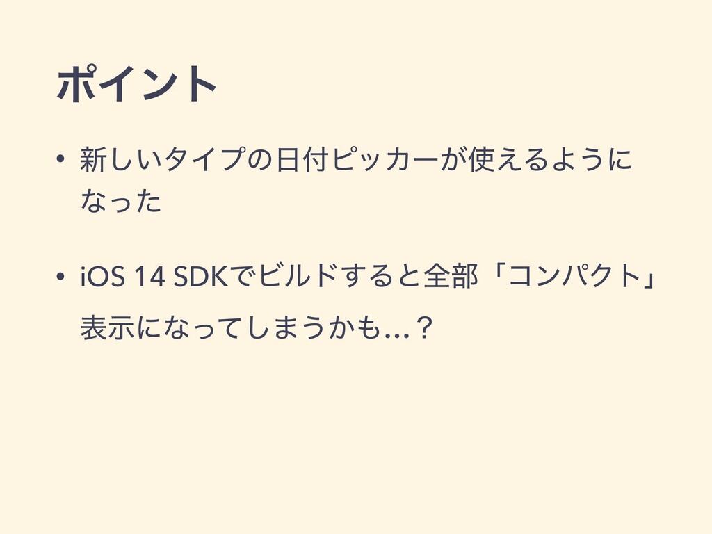 ϙΠϯτ • ৽͍͠λΠϓͷϐοΧʔ͕͑ΔΑ͏ʹ ͳͬͨ • iOS 14 SDKͰϏϧ...