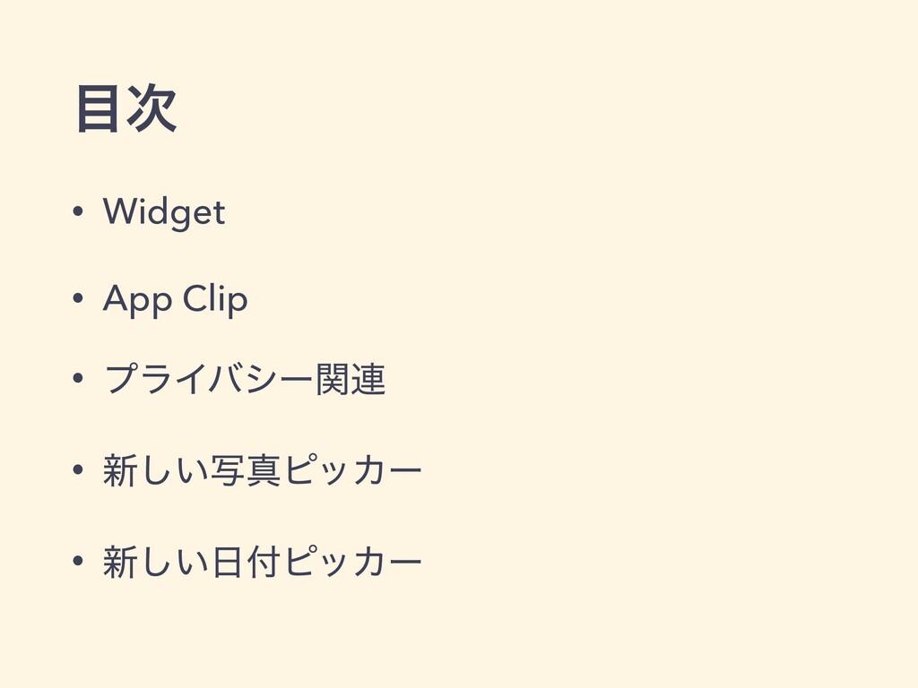  • Widget • App Clip • ϓϥΠόγʔؔ࿈ • ৽͍ࣸ͠ਅϐοΧʔ •...