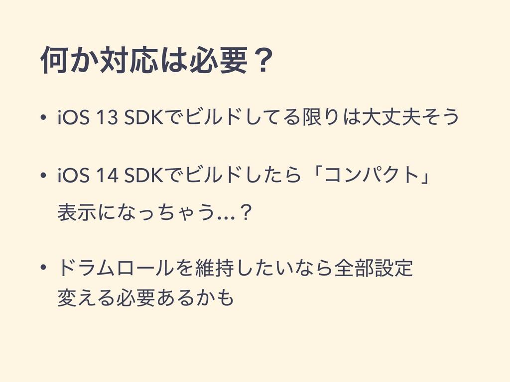 Կ͔ରԠඞཁʁ • iOS 13 SDKͰϏϧυͯ͠ΔݶΓେৎͦ͏ • iOS 14 S...
