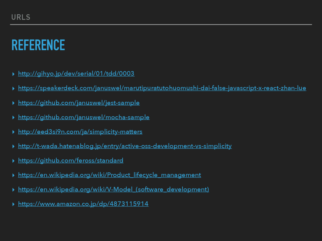 URLS REFERENCE ▸ http://gihyo.jp/dev/serial/01/...