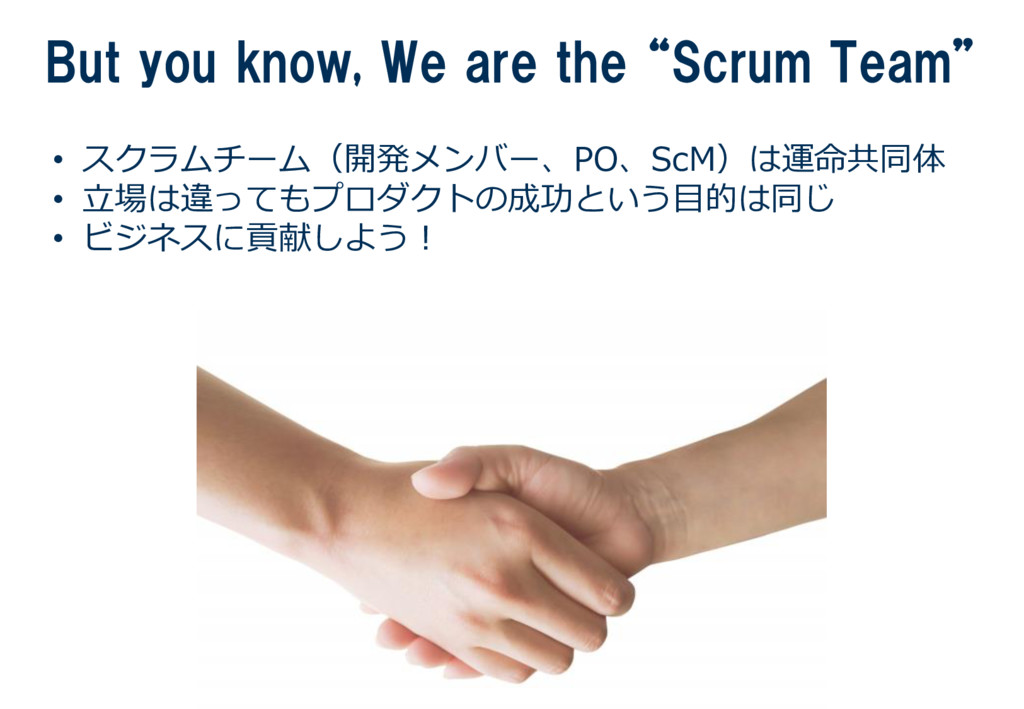 """But you know, We are the """"Scrum Team"""" • スクラムチーム..."""