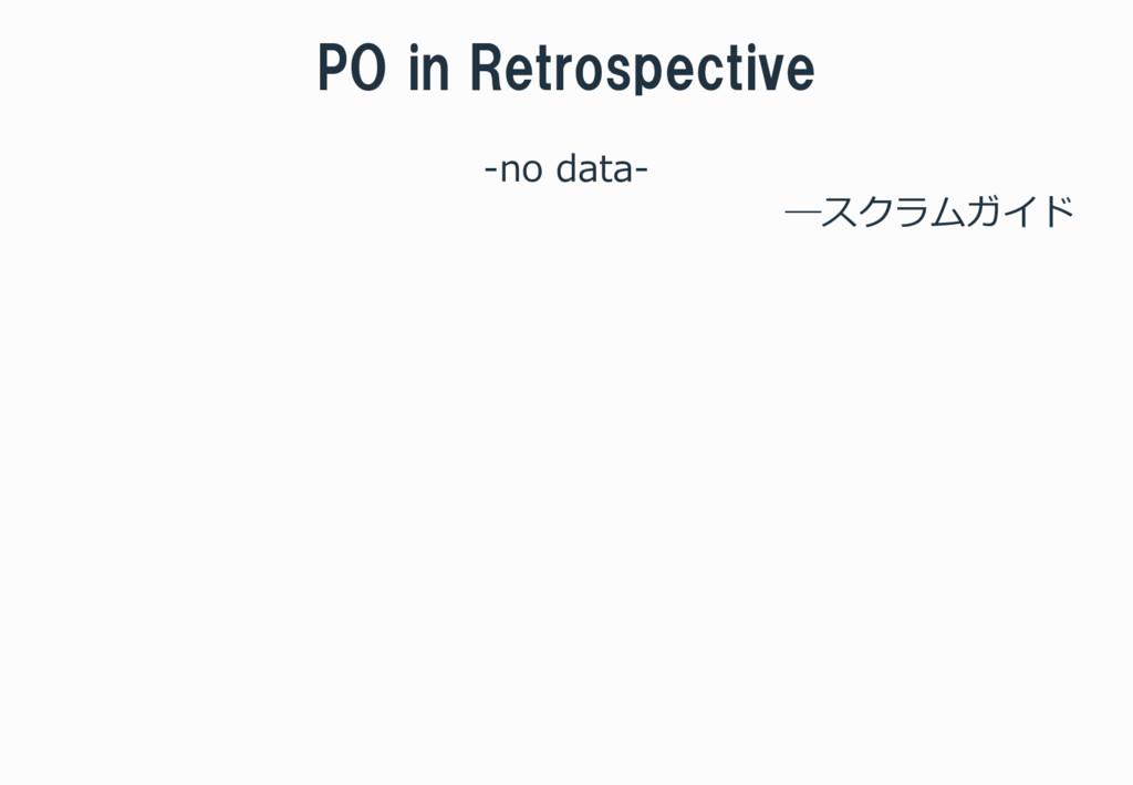 -no data- ―スクラムガイド PO in Retrospective