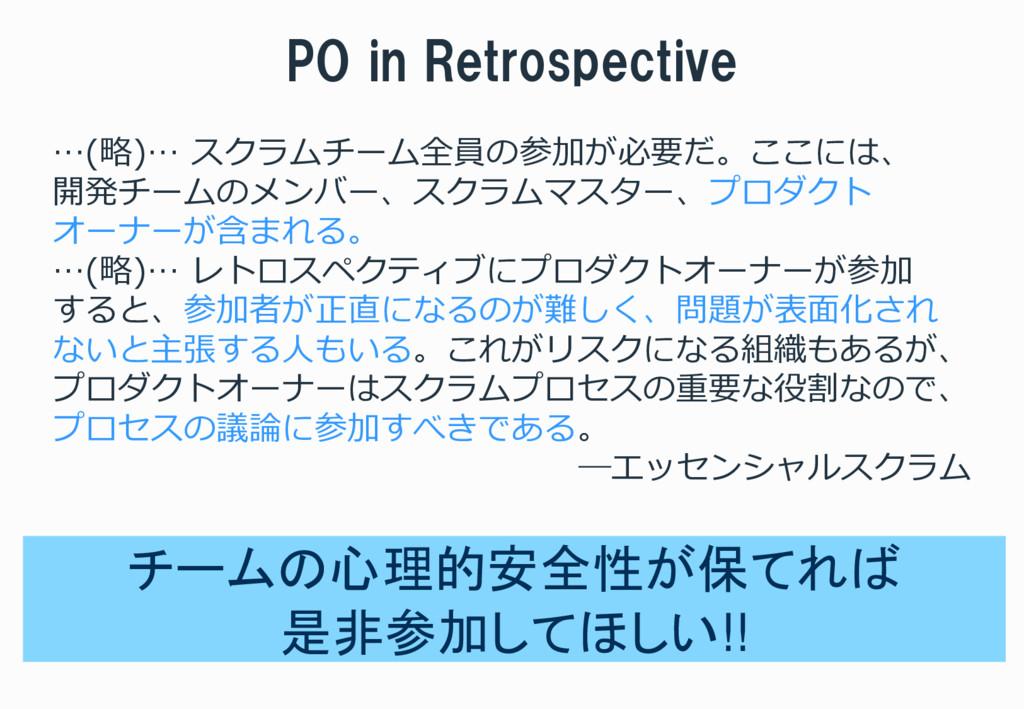 PO in Retrospective …(略)… スクラムチーム全員の参加が必要だ。ここには...