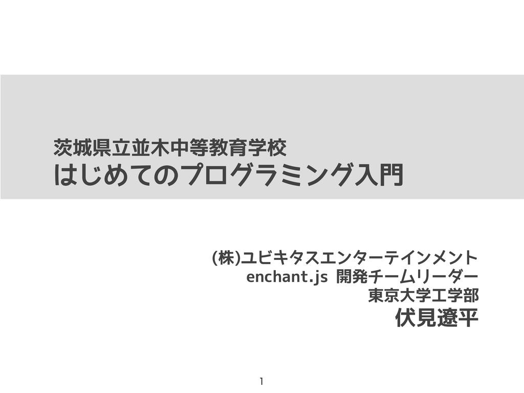 茨城県立並木中等教育学校 はじめてのプログラミング入門 (株)ユビキタスエンターテインメント ...