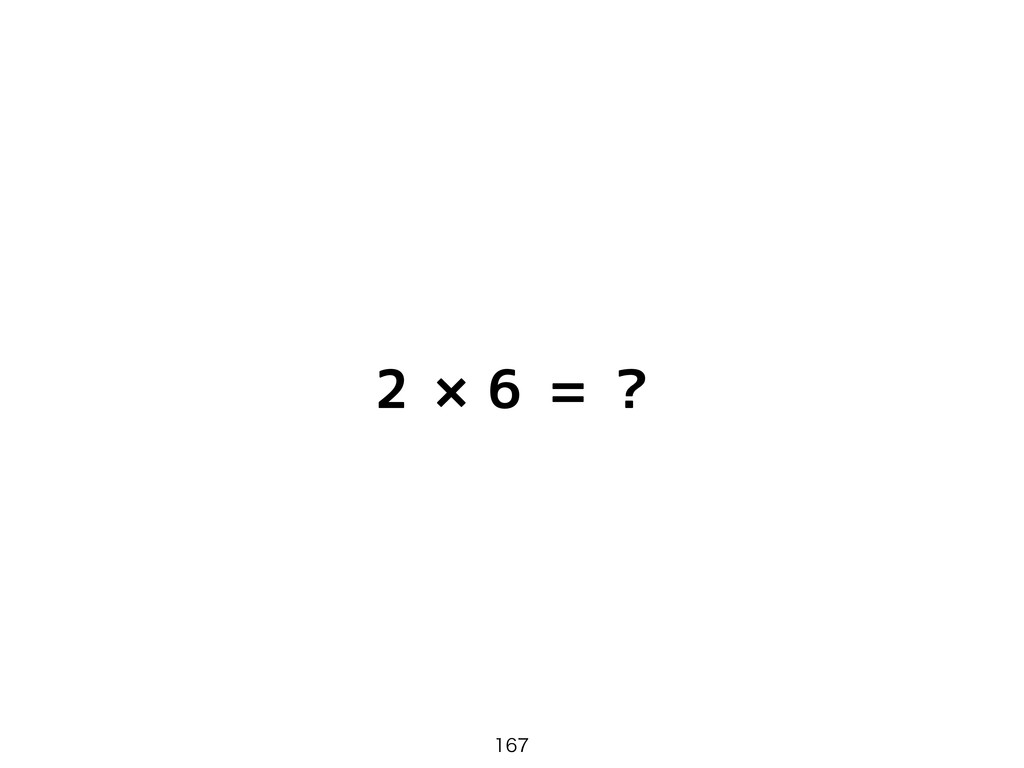 2 ×6 = ?