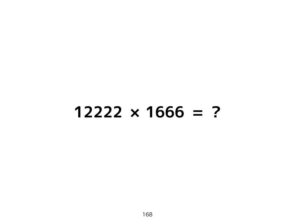 12222 ×1666 = ?