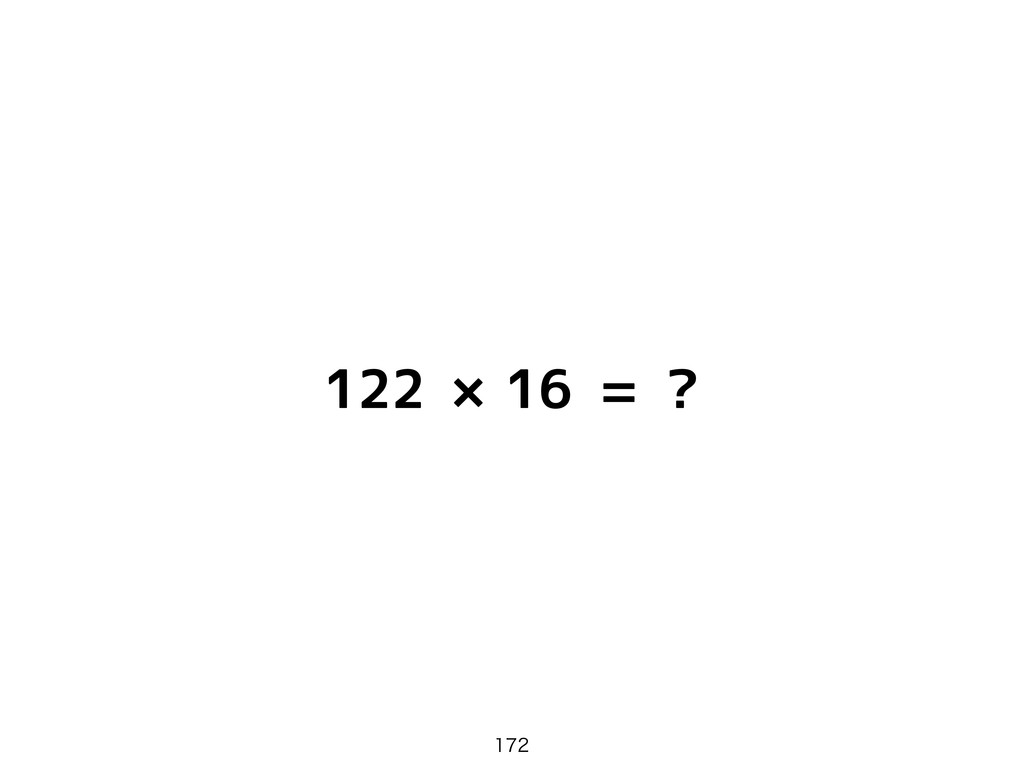 122 ×16 = ?