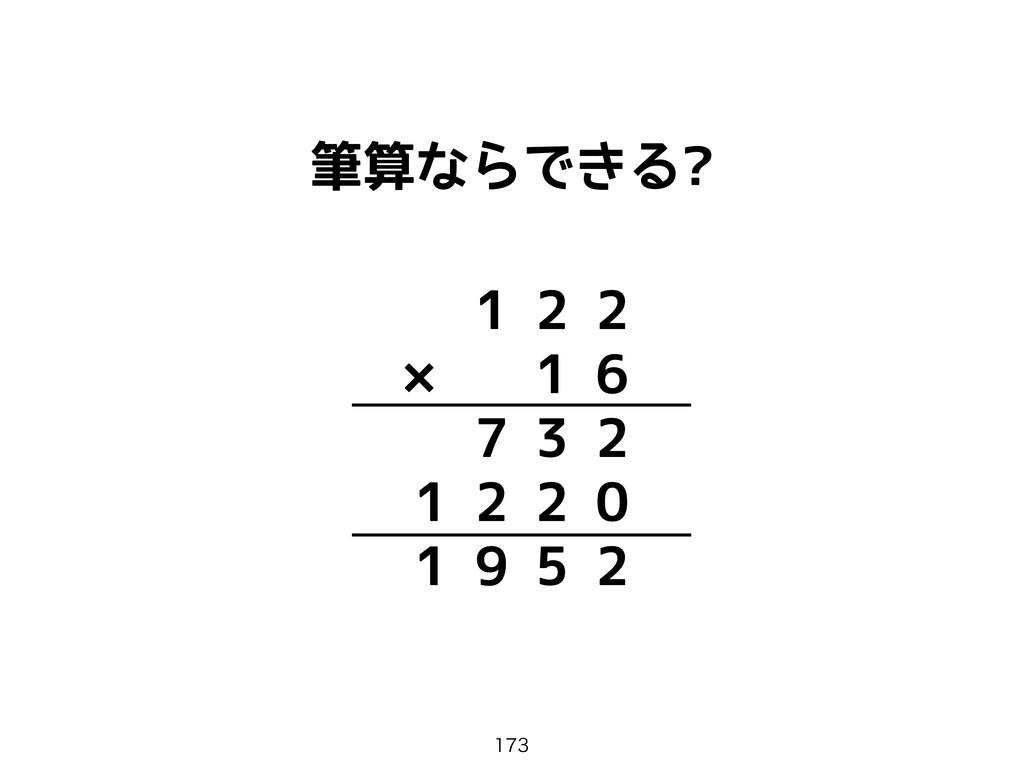 筆算ならできる? 1 2 2 × 1 6 7 3 2 1 2 2 0 1 9 5 2