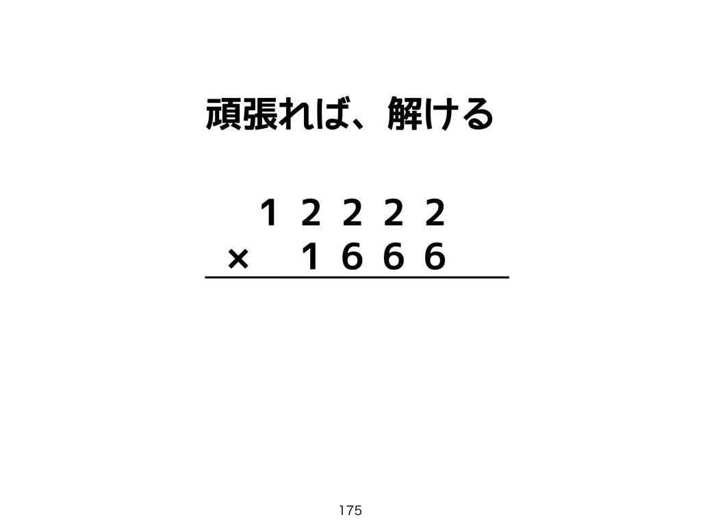 頑張れば、解ける 1 2 2 2 2 × 1 6 6 6