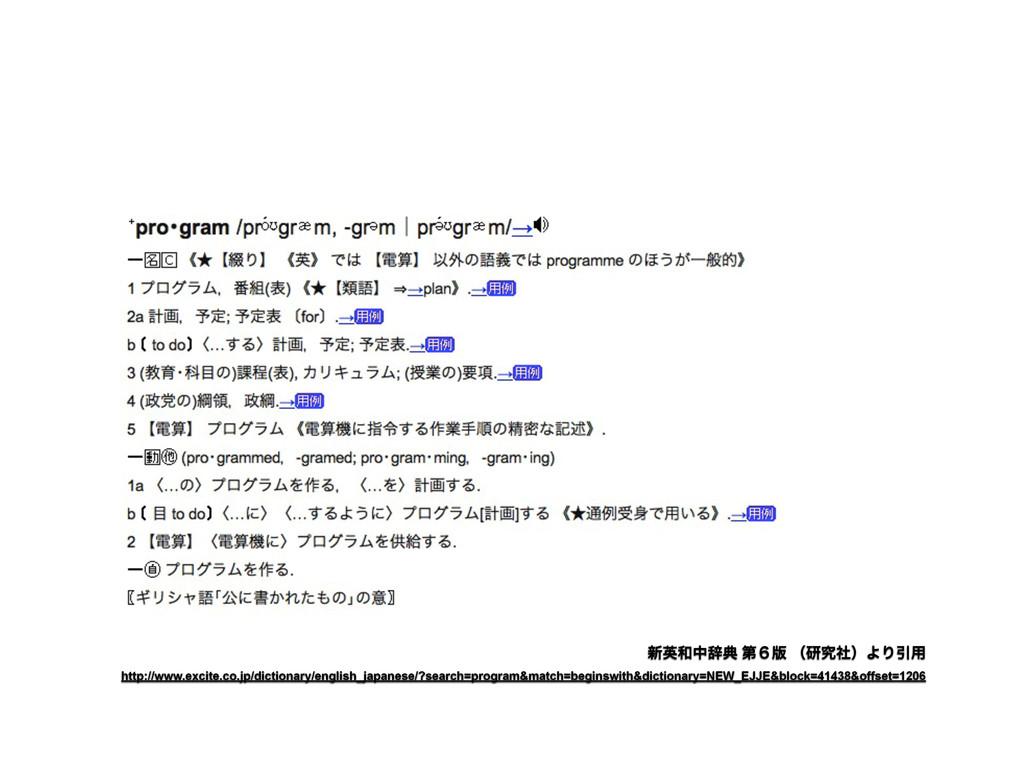 ৽ӳதࣙయ ୈ̒൛ ʢݚڀࣾʣΑΓҾ༻ http://www.excite.co.jp/di...