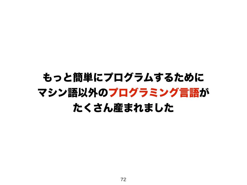 ͬͱ؆୯ʹϓϩάϥϜ͢ΔͨΊʹ ϚγϯޠҎ֎ͷϓϩάϥϛϯάݴޠ͕ ͨ͘͞Μ·Ε·ͨ͠