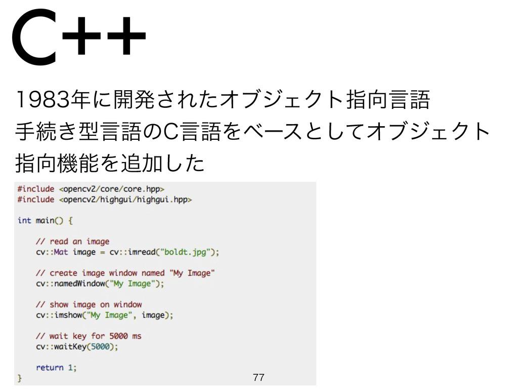 C++ ʹ։ൃ͞ΕͨΦϒδΣΫτࢦݴޠ खଓ͖ܕݴޠͷ$ݴޠΛϕʔεͱͯ͠ΦϒδΣ...