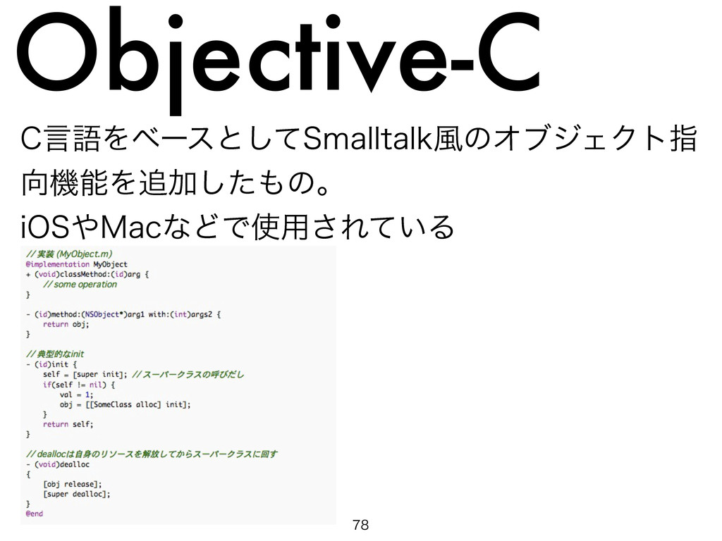 Objective-C $ݴޠΛϕʔεͱͯ͠4NBMMUBML෩ͷΦϒδΣΫτࢦ ػΛՃ...