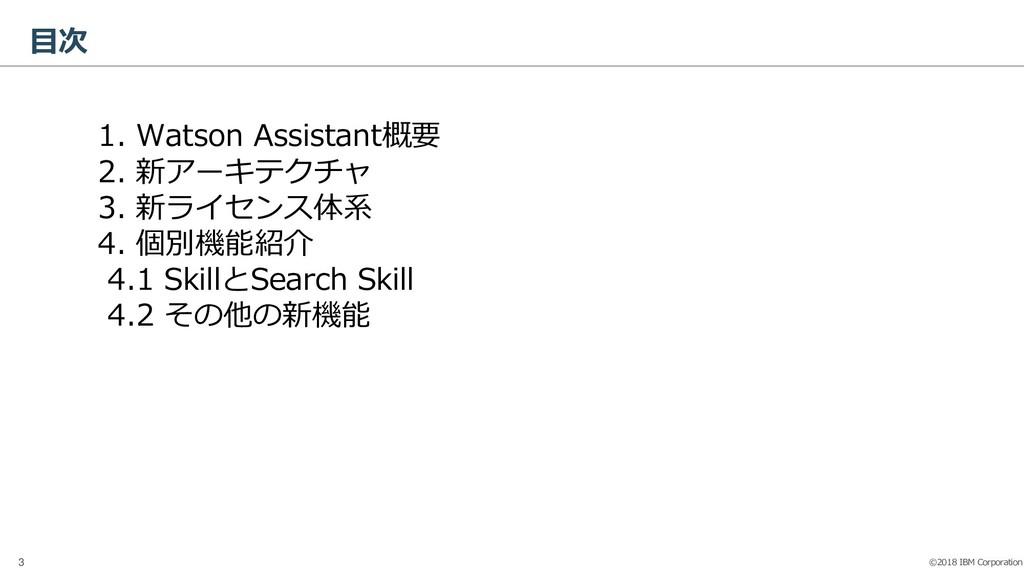 ©2018 IBM Corporation 3 目次 1. Watson Assistant概...