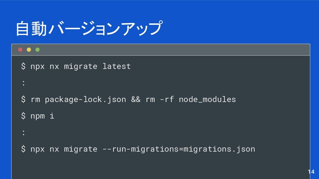 $ npx nx migrate latest : $ rm package-lock.jso...