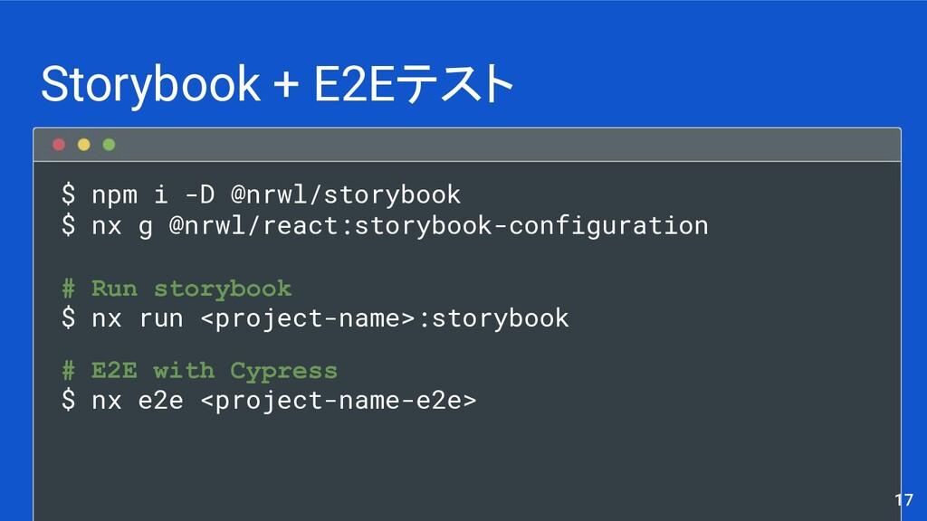 $ npm i -D @nrwl/storybook $ nx g @nrwl/react:s...