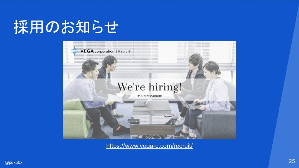 @puku0x 25 https://www.vega-c.com/recruit/ 採用のお...
