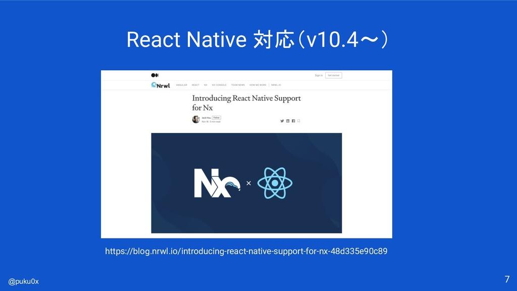 @puku0x React Native 対応(v10.4〜) 7 https://blog....