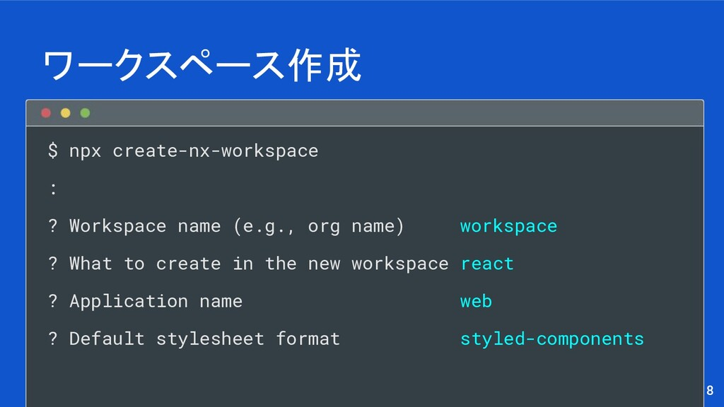 $ npx create-nx-workspace : ? Workspace name (e...