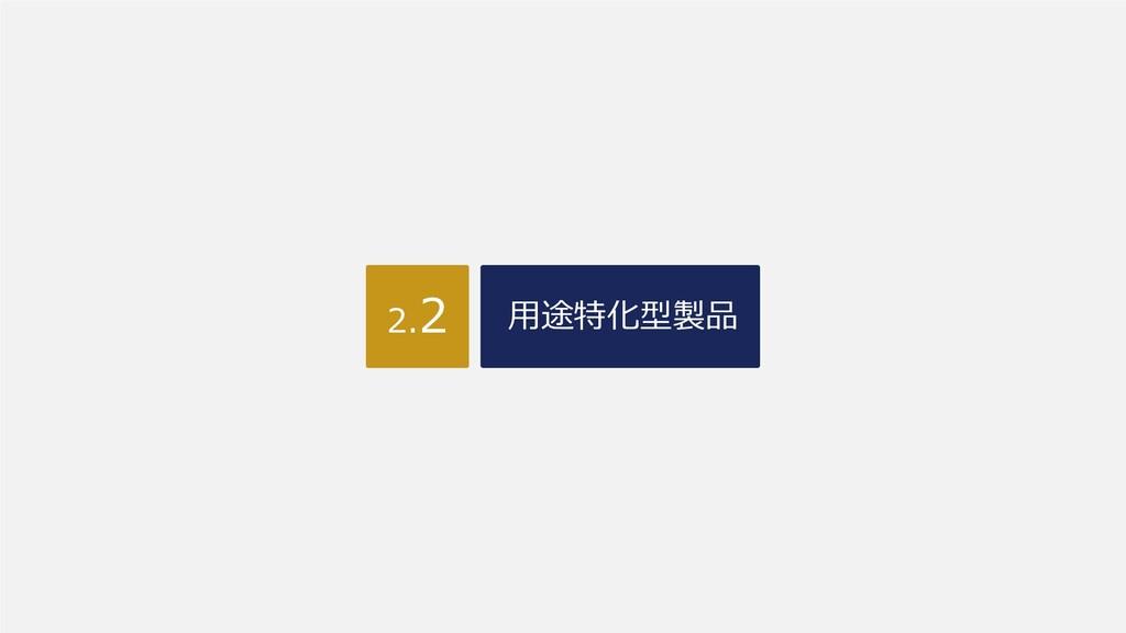 用途特化型製品 2.2