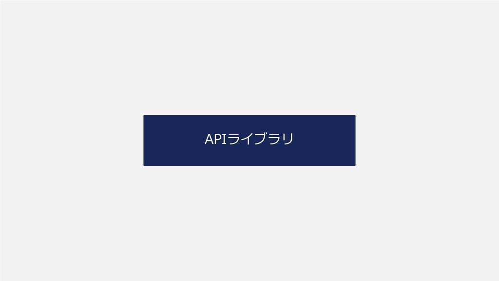 APIライブラリ