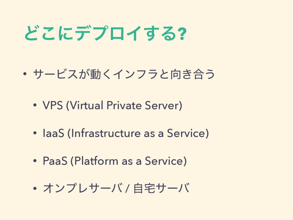 Ͳ͜ʹσϓϩΠ͢Δ? • αʔϏε͕ಈ͘Πϯϑϥͱ͖߹͏ • VPS (Virtual Pr...