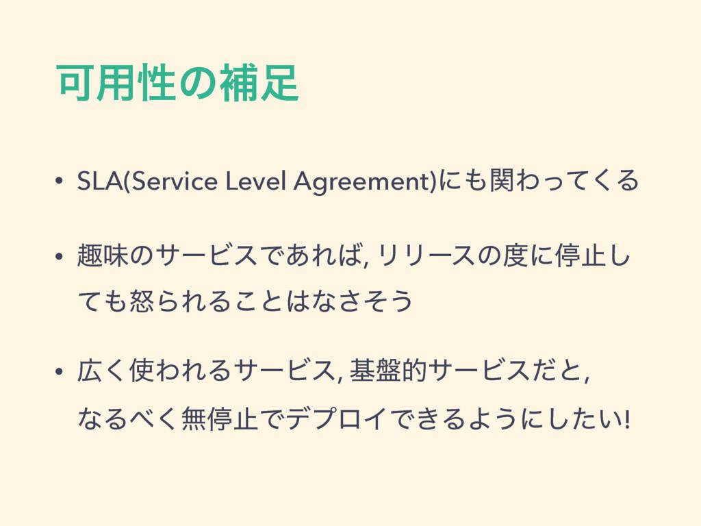 Մ༻ੑͷิ • SLA(Service Level Agreement)ʹؔΘͬͯ͘Δ •...