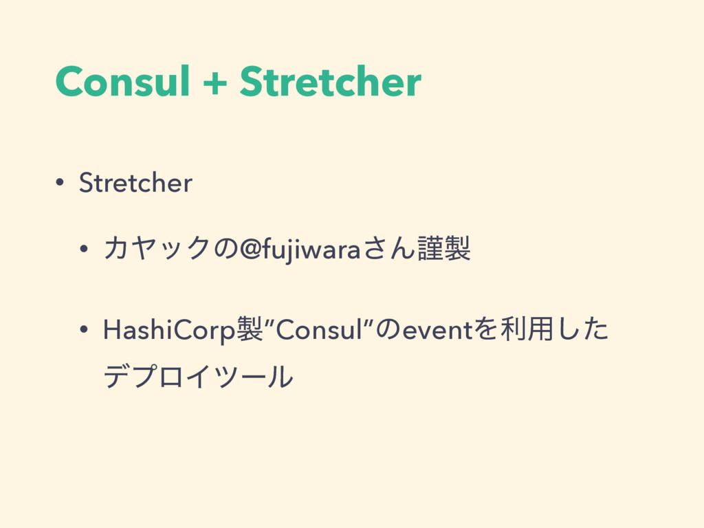 Consul + Stretcher • Stretcher • ΧϠοΫͷ@fujiwara...