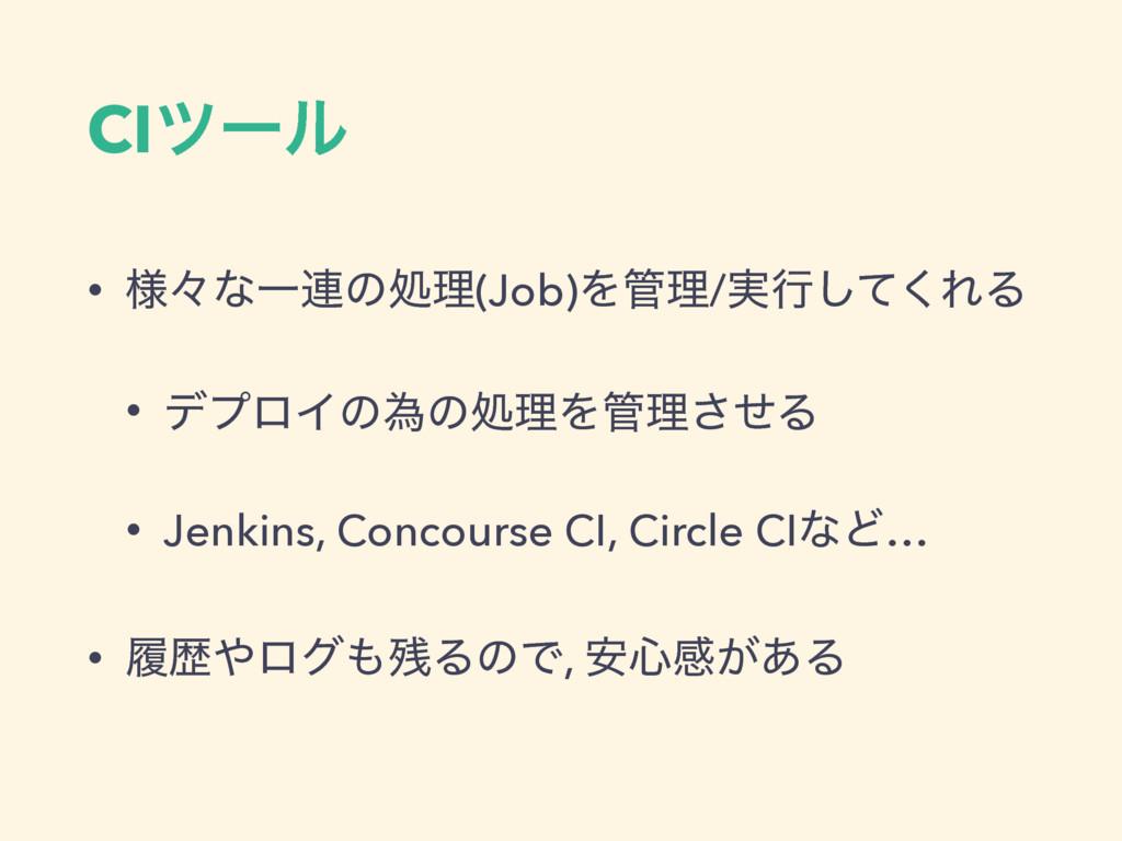 CIπʔϧ • ༷ʑͳҰ࿈ͷॲཧ(Job)Λཧ/࣮ߦͯ͘͠ΕΔ • σϓϩΠͷҝͷॲཧΛཧ...