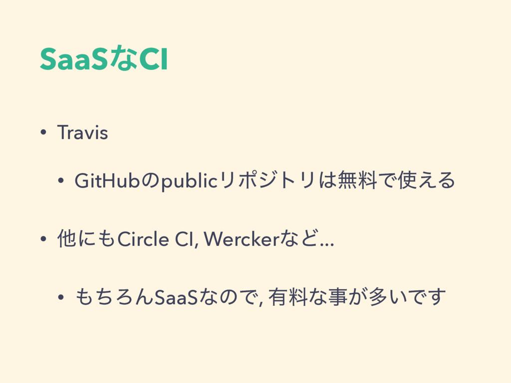 SaaSͳCI • Travis • GitHubͷpublicϦϙδτϦແྉͰ͑Δ • ...
