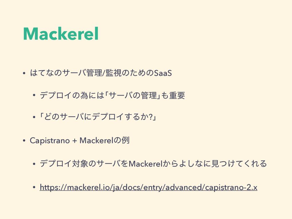Mackerel • ͯͳͷαʔόཧ/ࢹͷͨΊͷSaaS • σϓϩΠͷҝʹňαʔόͷ...