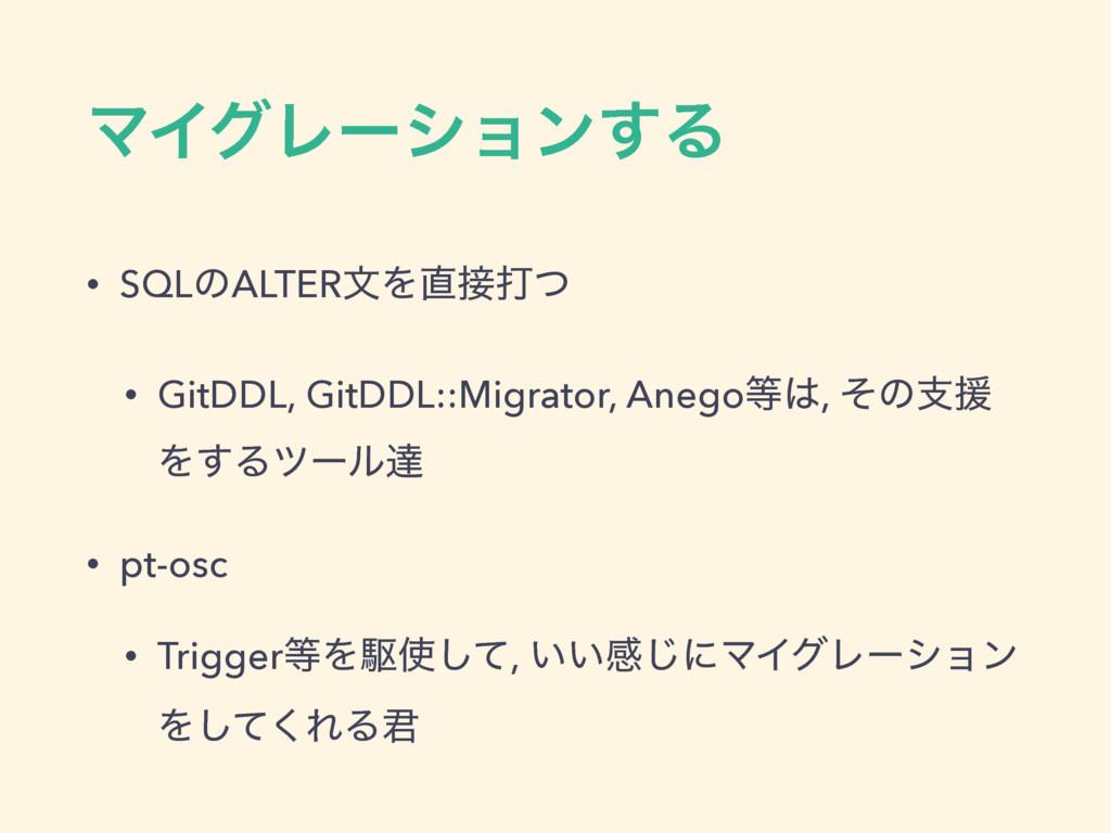 ϚΠάϨʔγϣϯ͢Δ • SQLͷALTERจΛଧͭ • GitDDL, GitDDL::...