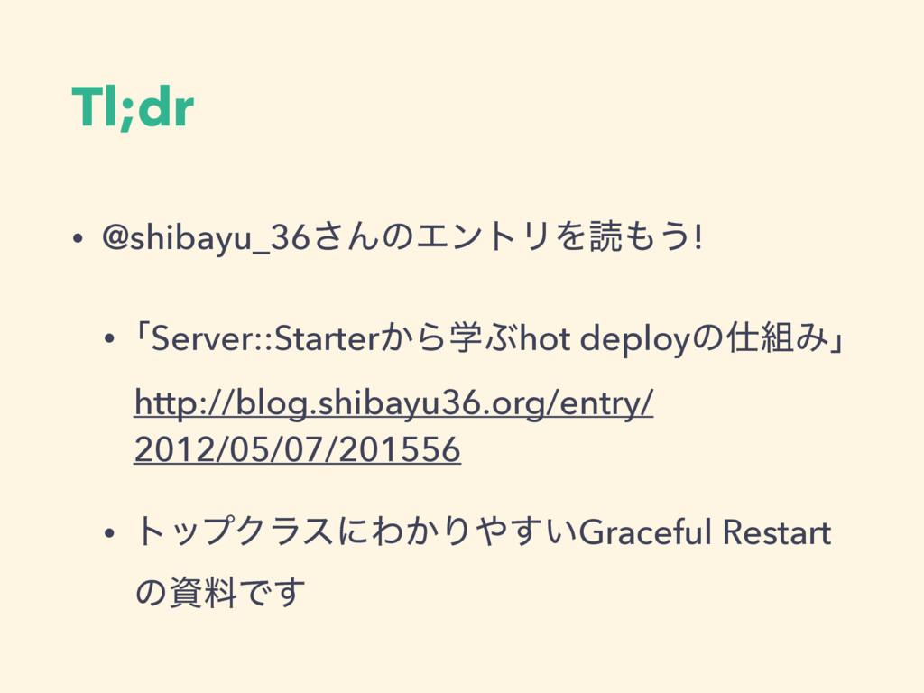 Tl;dr • @shibayu_36͞ΜͷΤϯτϦΛಡ͏! • ňServer::Star...