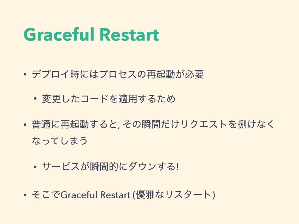 Graceful Restart • σϓϩΠʹϓϩηεͷ࠶ىಈ͕ඞཁ • มߋͨ͠ίʔυ...