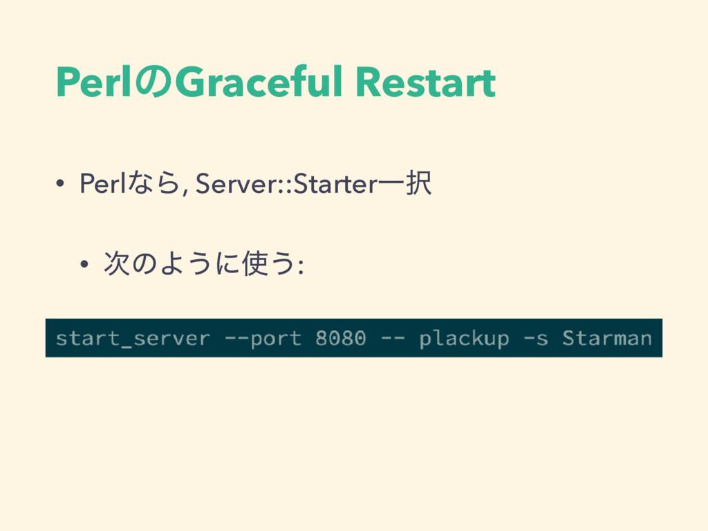 PerlͷGraceful Restart • PerlͳΒ, Server::Starter...