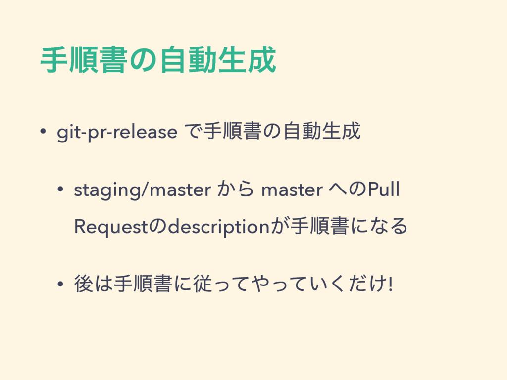 खॱॻͷࣗಈੜ • git-pr-release Ͱखॱॻͷࣗಈੜ • staging/m...