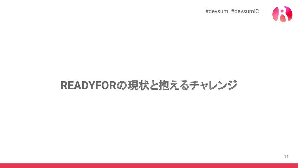 14 READYFORの現状と抱えるチャレンジ #devsumi #devsumiC
