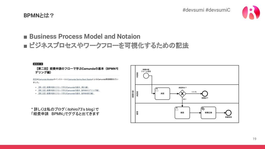 19 BPMNとは? #devsumi #devsumiC ■ Business Proces...