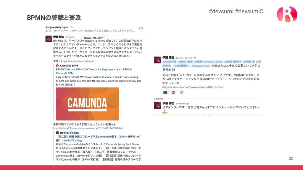 20 BPMNの啓蒙と普及 #devsumi #devsumiC