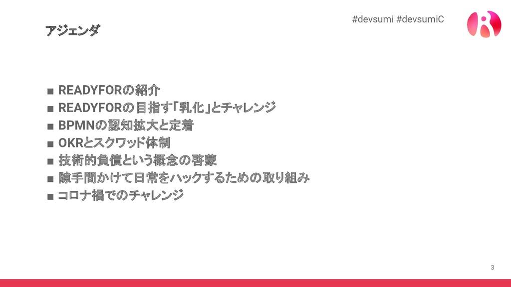 3 アジェンダ ■ READYFORの紹介 ■ READYFORの目指す「乳化」とチャレンジ ...