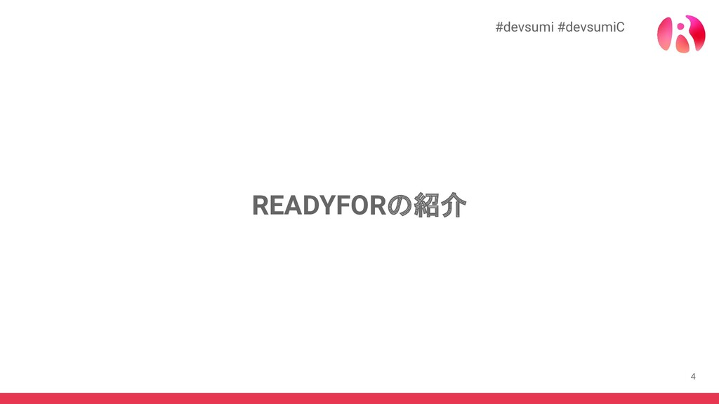 4 READYFORの紹介 #devsumi #devsumiC