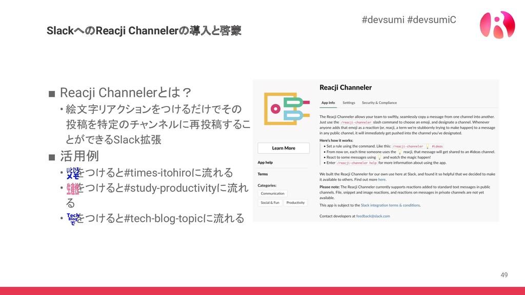 49 SlackへのReacji Channelerの導入と啓蒙 #devsumi #devs...
