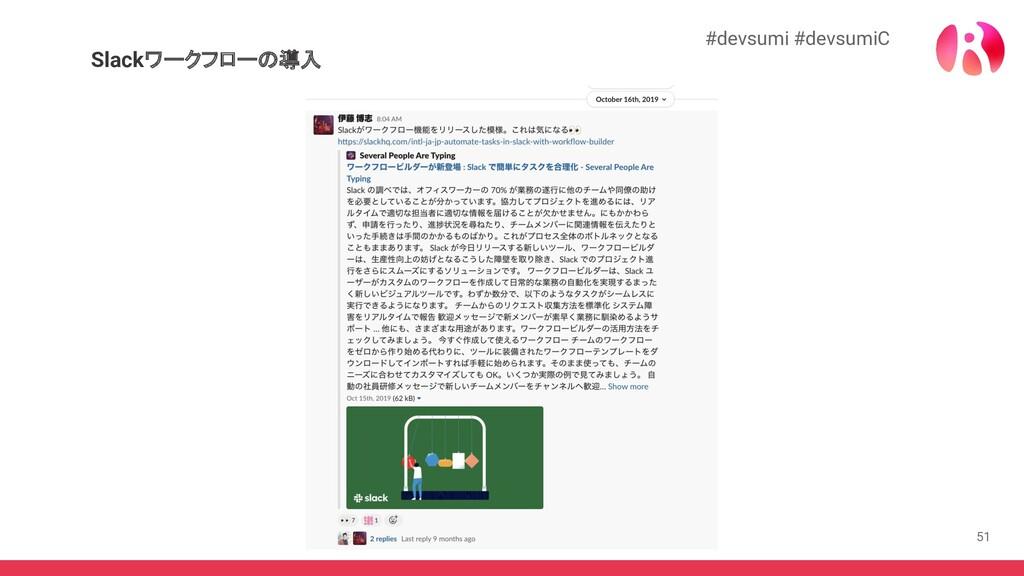 51 Slackワークフローの導入 #devsumi #devsumiC