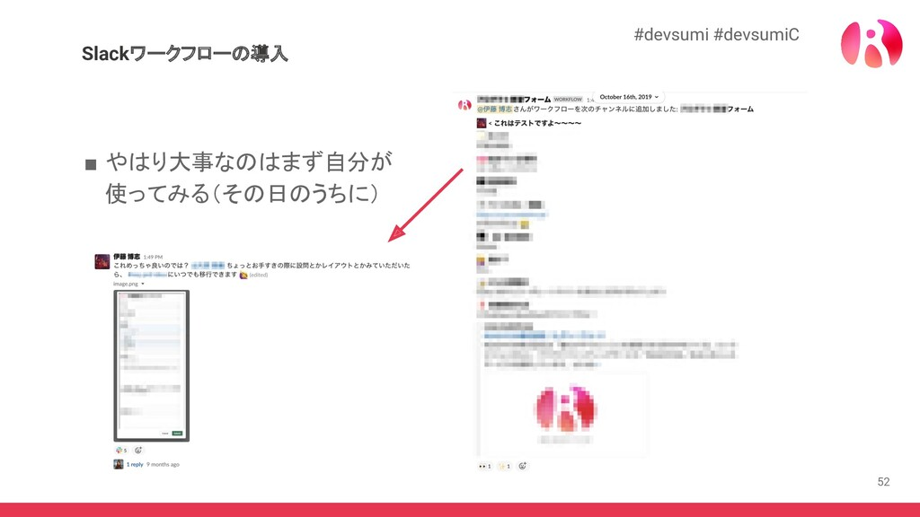 52 Slackワークフローの導入 #devsumi #devsumiC ■ やはり大事なのは...