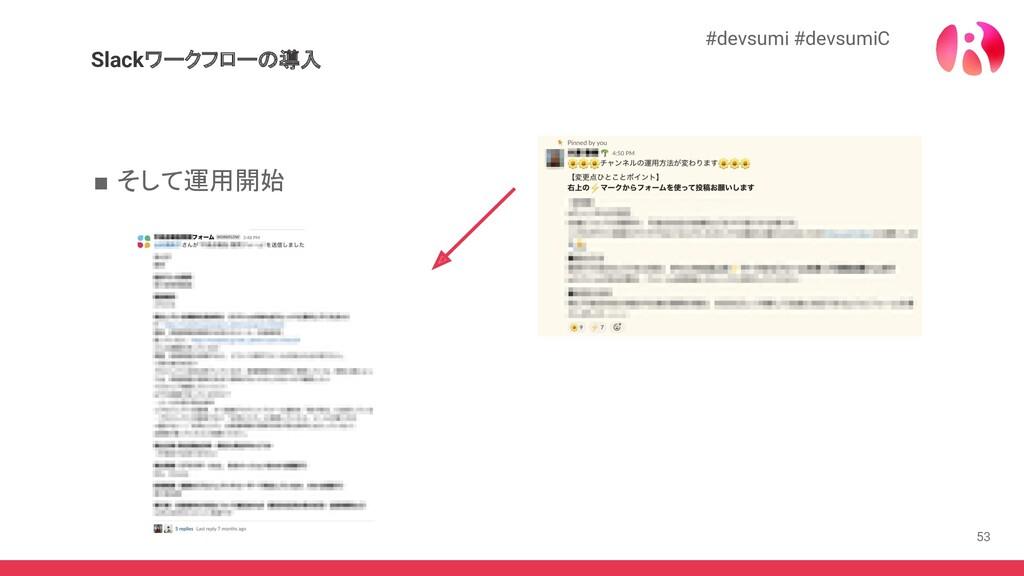 53 Slackワークフローの導入 #devsumi #devsumiC ■ そして運用開始